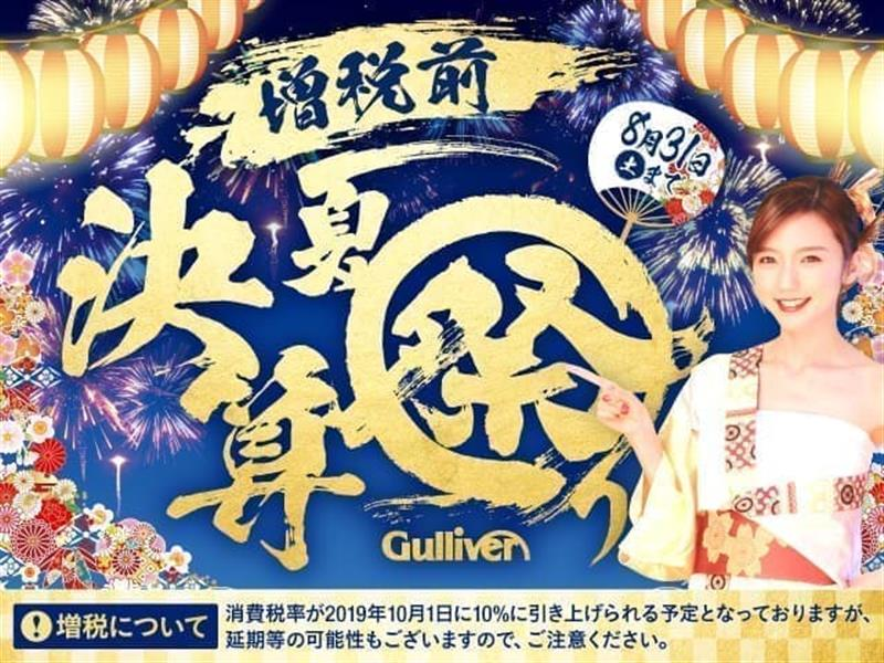 ガリバー新潟竹尾店