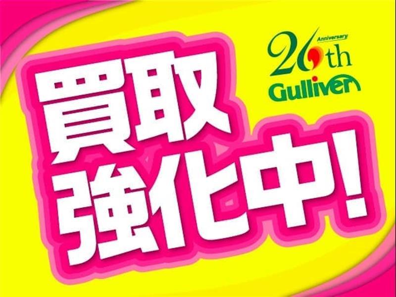 ガリバー7号バイパス弘前店